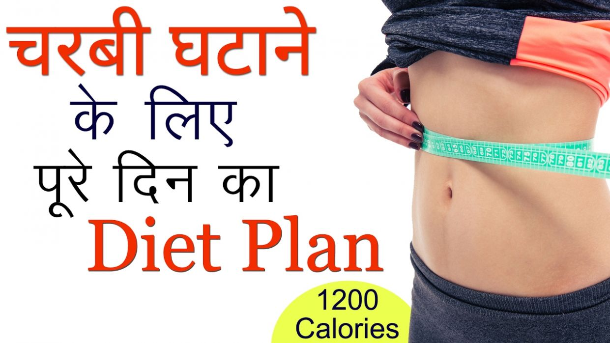 Weight Loss के लिए Full Day Diet Plan | Healthy Food To Lose Weight Fast |  Eat Vegetarian | Hindi - Recipe Weight Loss Hindi