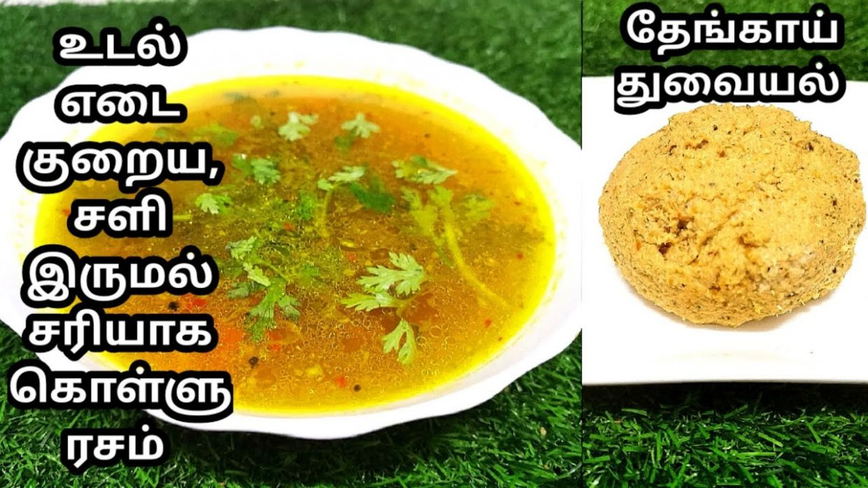 Weight Loss Kollu Rasam Recipe in Tamil & Coconut Thuvaiyal Recipe |  Healthy Horse Gram Rasam Recipe