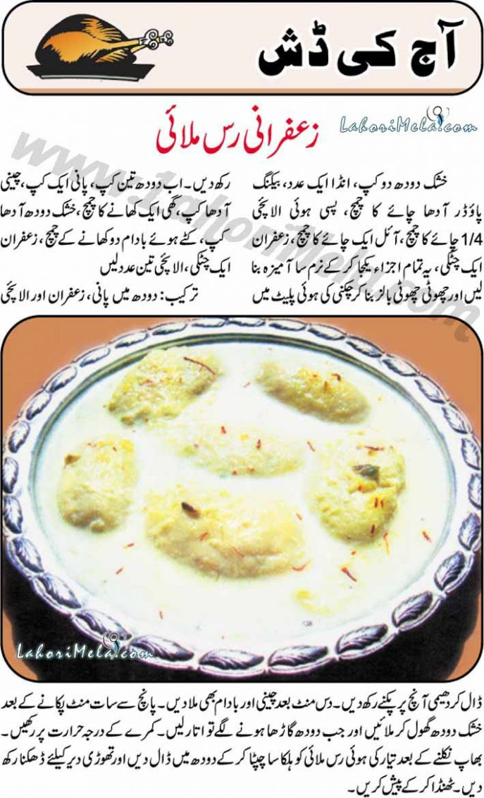Zafrani Rasmalai Recipe in Urdu | LaHoRiMeLa - Recipes Rasmalai Urdu