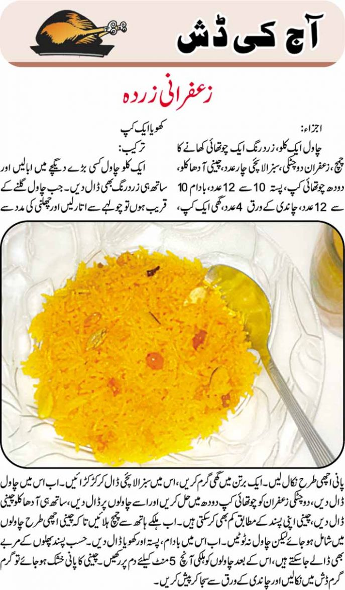 Zarda Banane Ka Tarika In Urdu Pakistani Indian Food